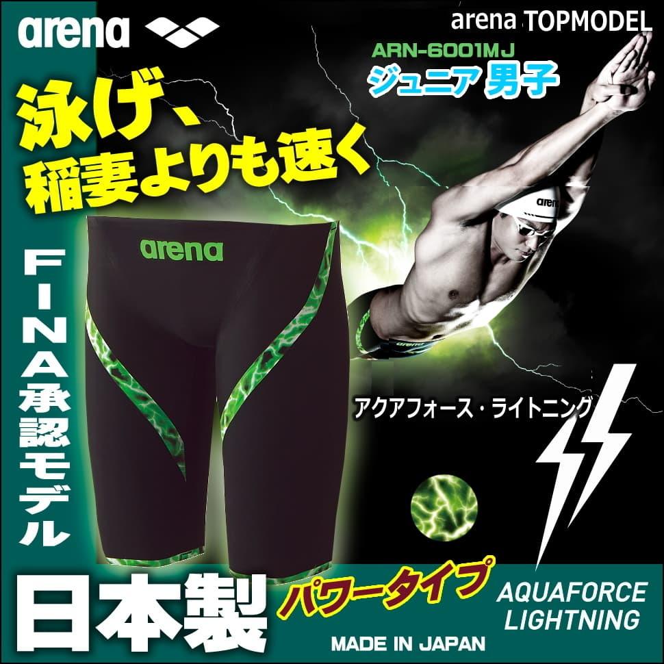 【ポイント12倍/送料無料】アリーナ Fina承認モデル 競泳水着 ジュニア男子 ハーフスパッツ ARENA アクアフォースライトニング パワータイプ 短距離 ARN-6001MJ