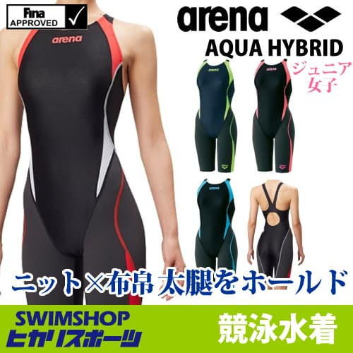 アリーナ ARENA 競泳水着 ジュニア女子 fina承認 ハーフスパッツ 着やストラップ AQUA-HYBRID(アクアハイブリッド) ARN-8080WJ