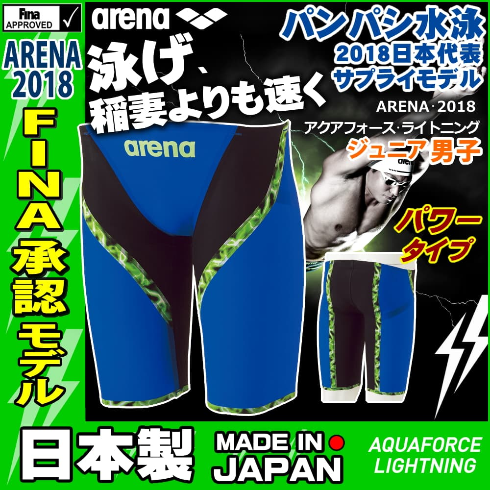 《今すぐ使えるクーポン配布中》【パンパシ水泳2018日本代表サプライモデル】アリーナ Fina承認モデル 競泳水着 ジュニア男子 ハーフスパッツ ARENA アクアフォースライトニング パワータイプ [限定カラー] (ARN-6001MJタイプ) ARNM6001MJ-HK