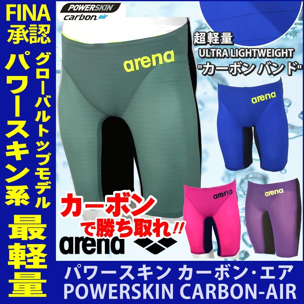 アリーナ ARENA 競泳水着 メンズ fina承認 POWERSKIN CARBON-AIR(パワースキン カーボン・エア) ハーフスパッツ レース用 選手向き 競泳全種目(短・中長距離)布帛素材 FAR-6505M