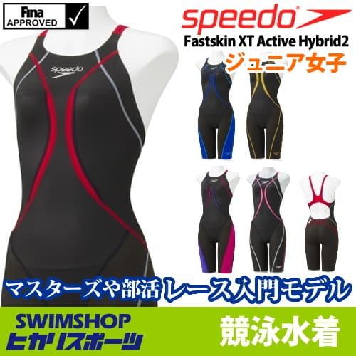 スピード SPEEDO 競泳水着 ジュニア女子 FINA承認 ニースキン Fastskin XT Active Hybrid2 SD38H02