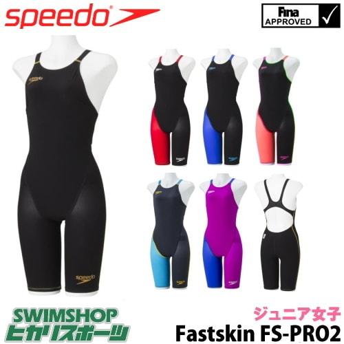 【送料無料】スピード SPEEDO 競泳水着 ジュニア女子 FINA承認 スパッツ ニースキン FASTSKIN FS-PRO2 SD38H06