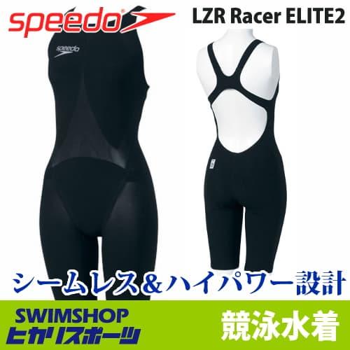 【ポイント10倍/送料無料】SPEEDO スピード レディース 競泳水着 FASTSKIN LZR RACER ELITE2 エリート2 ウィメンズオープンバックニースキン V2 SD44H01