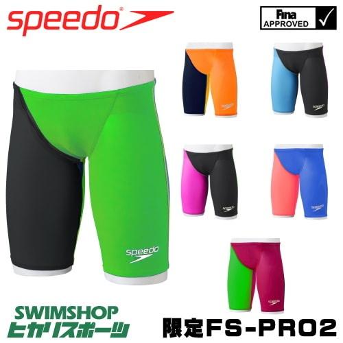 スピード SPEEDO 競泳水着 メンズ FINA承認 スパッツ ジャマー FS-PRO2 SD78C06 限定カラー