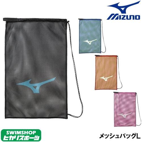 軽量コンパクトで 持ち運びに便利 クーポン利用で更にお値引き 超人気 バーゲンセール ミズノ MIZUNO メッシュバッグL 33JM9431 水泳 スイミングバッグ