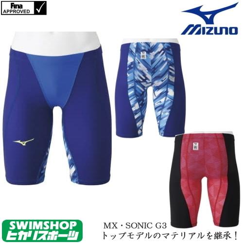【送料無料】ミズノ MIZUNO 競泳水着 メンズ fina承認モデル ハーフスパッツ MX・SONIC G3 SONIC LIGHT-RIBTEX 大会 レース用 選手向き 競泳全種目(短・中長距離)布帛素材 高速水着 [GX SONIC3をイメージした霞×ブルー&