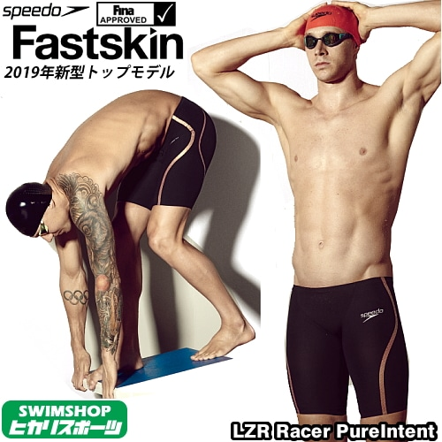 スピード 競泳水着 メンズ FASTSKIN LZR Pure Intent Jammerファストスキンレーザーピュアインテント ジャマー SPEEDO 男性用 FINA承認 SC61901F
