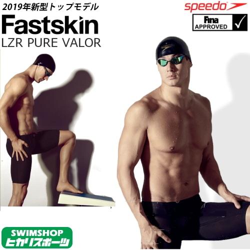 スピード 競泳水着 メンズ FASTSKIN LZR Pure Valor Jammerファストスキンレーザーピュアヴァラー ジャマー SPEEDO FINA承認 SC61903F