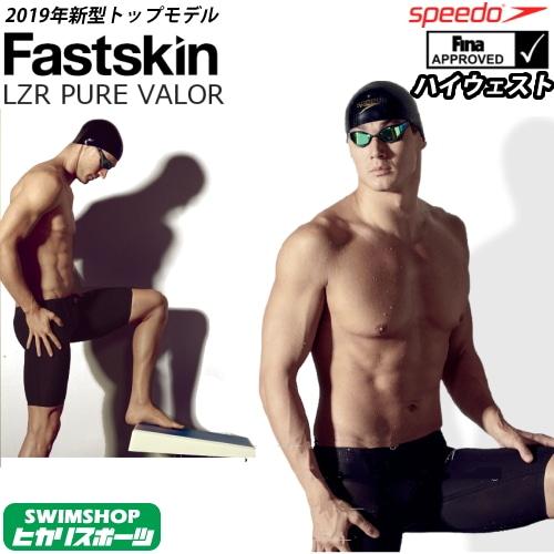 スピード 競泳水着 メンズ FASTSKIN LZR Pure Valor High Waist Jammer ファストスキンレーザーピュアヴァラー ハイウェストジャマー SPEEDO FINA承認 SC61904F