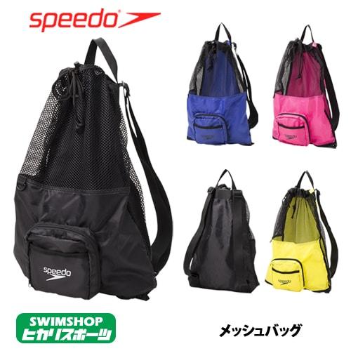 スピード SPEEDO 水泳 ポケッタブルメッシュバッグ 2019年春夏モデル SE21911 スイミングバッグ