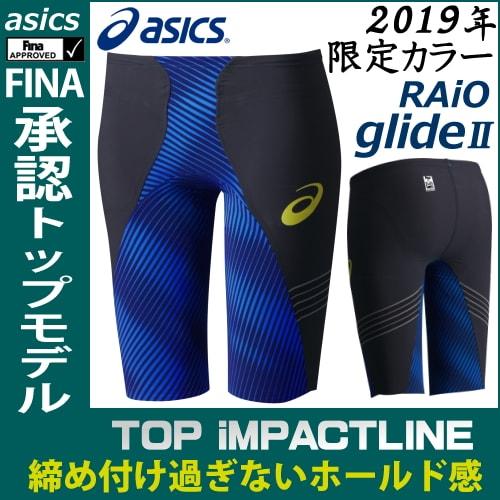 [2019年限定版]アシックス asics 競泳水着 メンズ トップインパクトライン TOP iMPACT LINE RAiOglide2 スパッツ fina承認 専用フィッテンググローブ・スイムジャック付き 2161A038[ASM505タイプ]