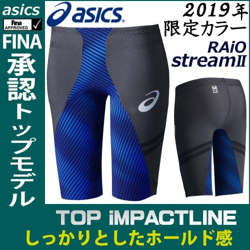 [2019年限定版]アシックス asics 競泳水着 メンズ トップインパクトライン TOP iMPACT LINE RAiOstream2 スパッツ fina承認 専用フィッテンググローブ・スイムジャック付き 2161A039 [ASM506タイプ]