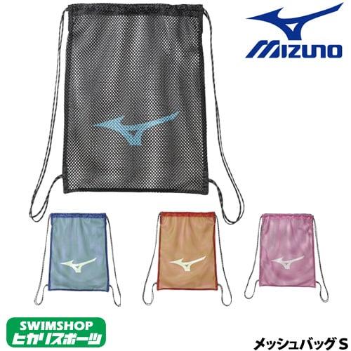 軽量コンパクトで 持ち運びに便利 クーポン利用で更にお値引き ミズノ MIZUNO 水泳 人気商品 33JM9432 スイミングバッグ メッシュバッグS お得セット