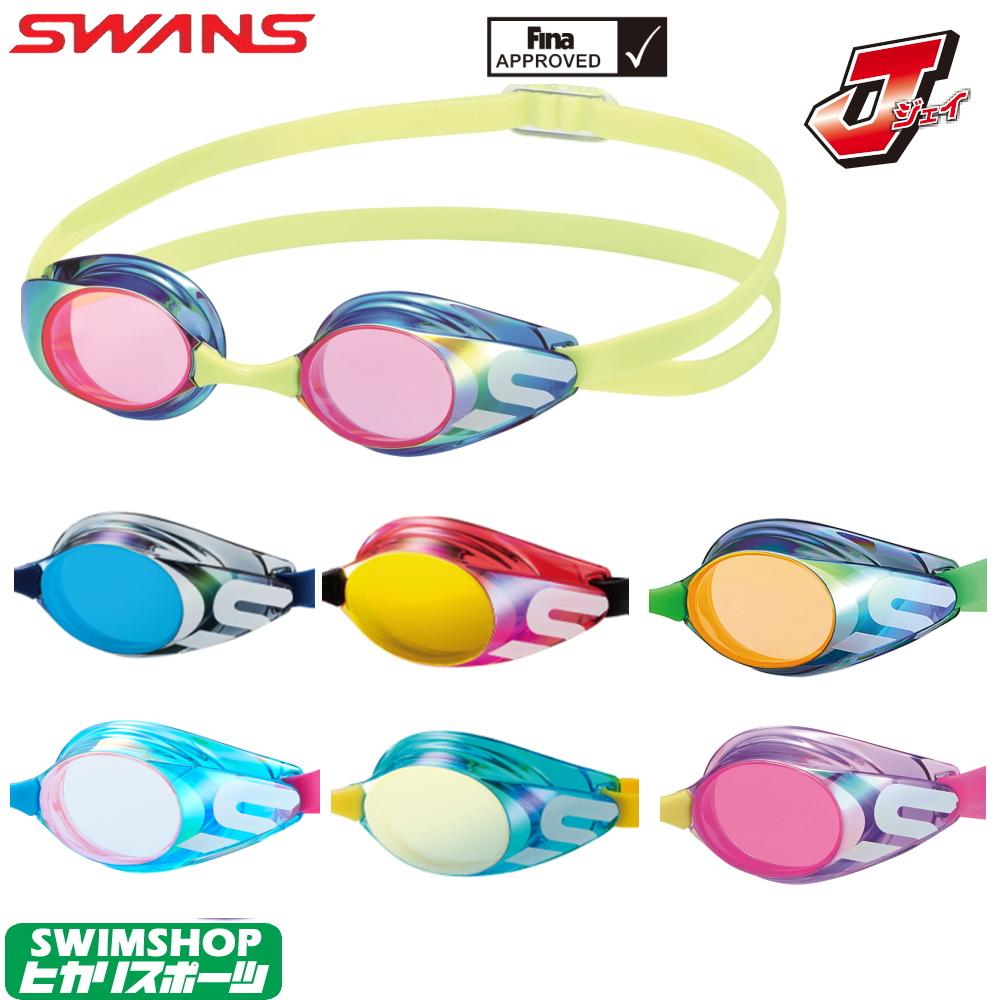 進化したノンクッションジュニアレーシングゴーグル 6才から12才対応タイプスイミング 水泳 競泳用 クッションなし クーポン利用で更にお値引き スイミング レーシング 年末年始大決算 ゴーグル 競泳 本物 ノンクッション 子供用 ジェイ FINA承認 SWANS SR-11JM ジュニア スワンズ ミラーゴーグル J
