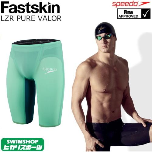 【15%OFFクーポン対象】スピード 競泳水着 メンズ FASTSKIN LZR Pure Valor Jammerファストスキンレーザーピュアヴァラー ジャマー SPEEDO FINA承認 競泳全種目向き 高速水着 SC61903F