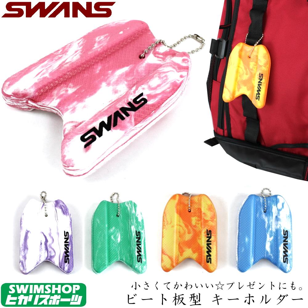 スワンズ SWANS ビート板型 キーホルダー アクセサリー 水泳部 卒業記念品 2020年限定 SA-MPB