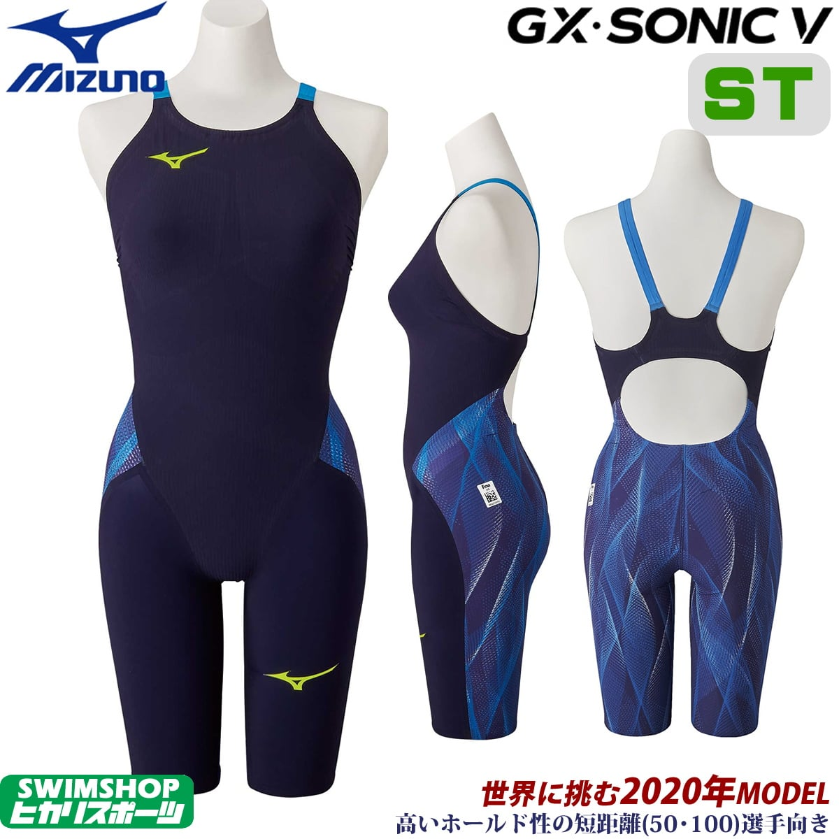 【12%OFFクーポン対象】ミズノ 競泳水着 レディース GX SONIC5 ST スプリンター オーロラ×ブルー Fina承認 ハーフスーツ 布帛素材 短距離 選手向き MIZUNO 高速水着 2020年モデル 女性用 N2MG0201