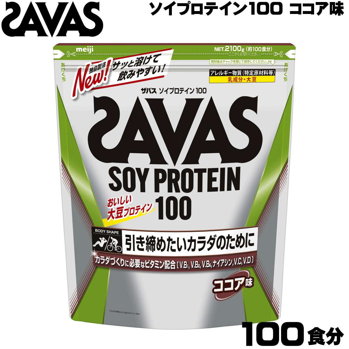 ■賞味期限:2022年9月以降 大豆 SOYプロテイン 引き締めたいからだに クーポン利用で更にお値引き 明治 好評受付中 SAVAS ザバス 初回限定 30839MJ ソイプロテイン100 ココア味 CZ7473 100食分