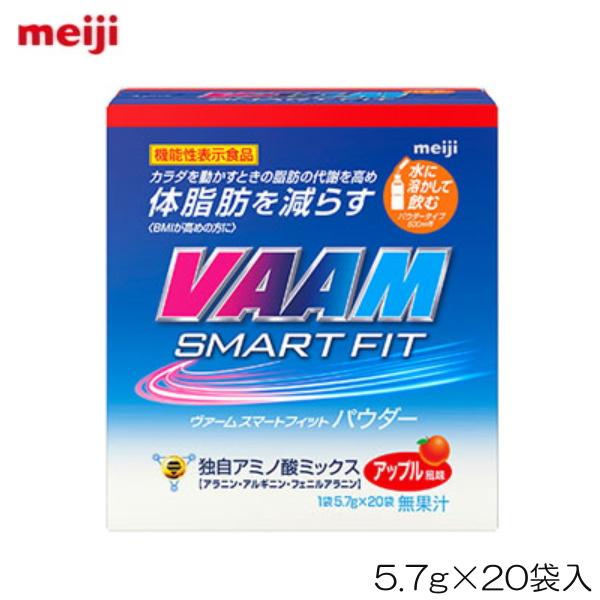 ■賞味期限:2022年10月以降 サプリメント VAAM NEW売り切れる前に☆ 売り出し ヴァームスマートフィット 5.7g×20袋入 アップル風味 03572V ウォーターパウダー