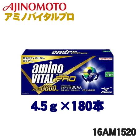 味の素 アミノバイタルプロ (4.5g×180本) 16AM1520