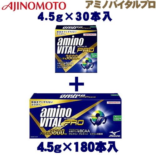 【送料無料】味の素 アミノバイタルプロお値打ちセット(4.5g×210本) 16AM15201620