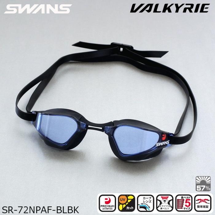 スイミングゴーグルSWANS(スワンズ) クッション付き レーシング  クリアタイプ fina承認 VALKYRIE(ヴァルキュリー) 水泳 SR-72NPAF-BLBK