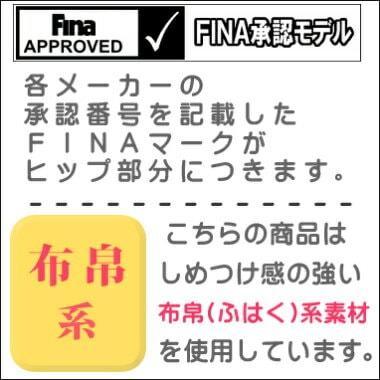 《今すぐ使えるクーポン配布中》アリーナ Fina承認モデル 競泳水着 レディース ハーフスパッツフラットクロスバック ARENA アクアフォース ライトニング パワータイプ 短距離 <ヒカリスポーツオリジナルカラー>(ARN-6000Wタイプ) ARN-L6000W-HK
