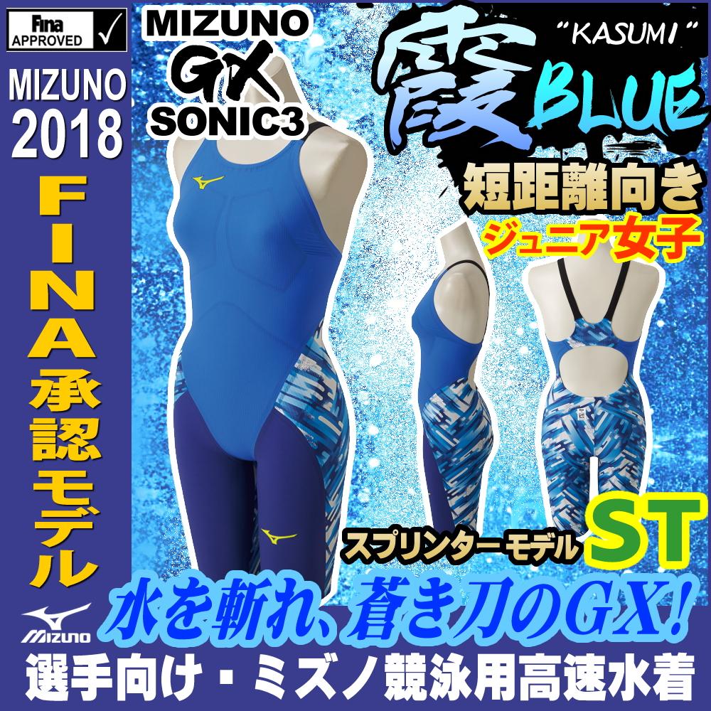 【高速割クーポン対象】ミズノ Fina承認モデル 競泳水着 ジュニア女子 GX・SONIC3 ST 霞×BLUE ブルー ハーフスパッツ スプリンター 布帛素材 短距離 選手向き MIZUNO 高速水着 子供用 N2MG6201