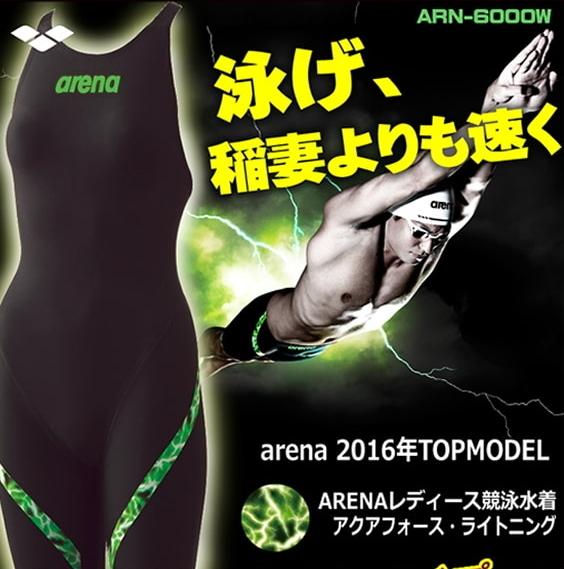 《今すぐ使えるクーポン配布中》アリーナ Fina承認モデル 競泳水着 レディース ハーフスパッツフラットクロスバック ARENA アクアフォース ライトニング パワータイプ 短距離 <ヒカリスポーツオリジナルカラー> ARN-6000W-HK