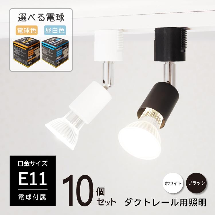 【10個セット LED電球 E11付き】ダクトレール スポットライト E11 照明器具 LED電球 e11 50w相当 配線ダクトレール用 スポットライト E11 スポットライト ダクトレール led E11 口金 ダクトレール 照明 レールライト 黒 白 電球色 昼白色