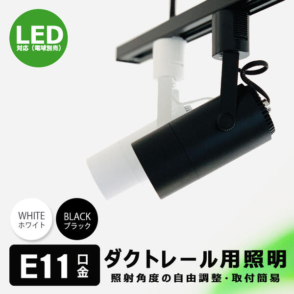 ふるさと割 ダクトレール用 スポットライト E11口金 照明器具 白HKR-E11R-HLW 黒HKR-E11R-HLK HIKARIYA ダクトレール 休日 E11 おしゃれ照明 白 配線ダクトレール用 1灯 黒 ライティングレール レールライト LED対応