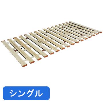 【スマホエントリー限定+P10倍(14日10:00-21日9:59まで)】OSMAC 薄型軽量桐すのこベッド 4つ折れ式 シングル LYF-210