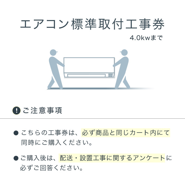 エアコン標準取付工事券【大型商品同時購入】