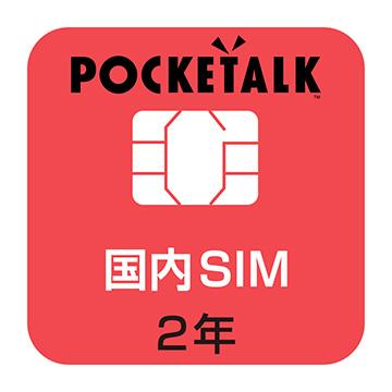 【期間限定 エントリーでP5倍】 ソースネクスト POCKETALK(R) シリーズ共通 専用国内SIM(2年)(商用・業務利用ライセンス付き) W1C-JSIM