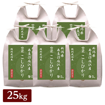 越後ファーム ■【精米】特別栽培米 新潟県南魚沼塩沢産こしひかり 25kg(5kg×5) 21536