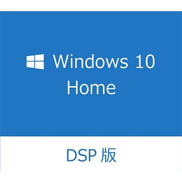 マイクロソフト Windows 10 home 64bit 日本語版 DSP KW9-00137 KW9-00137/NP