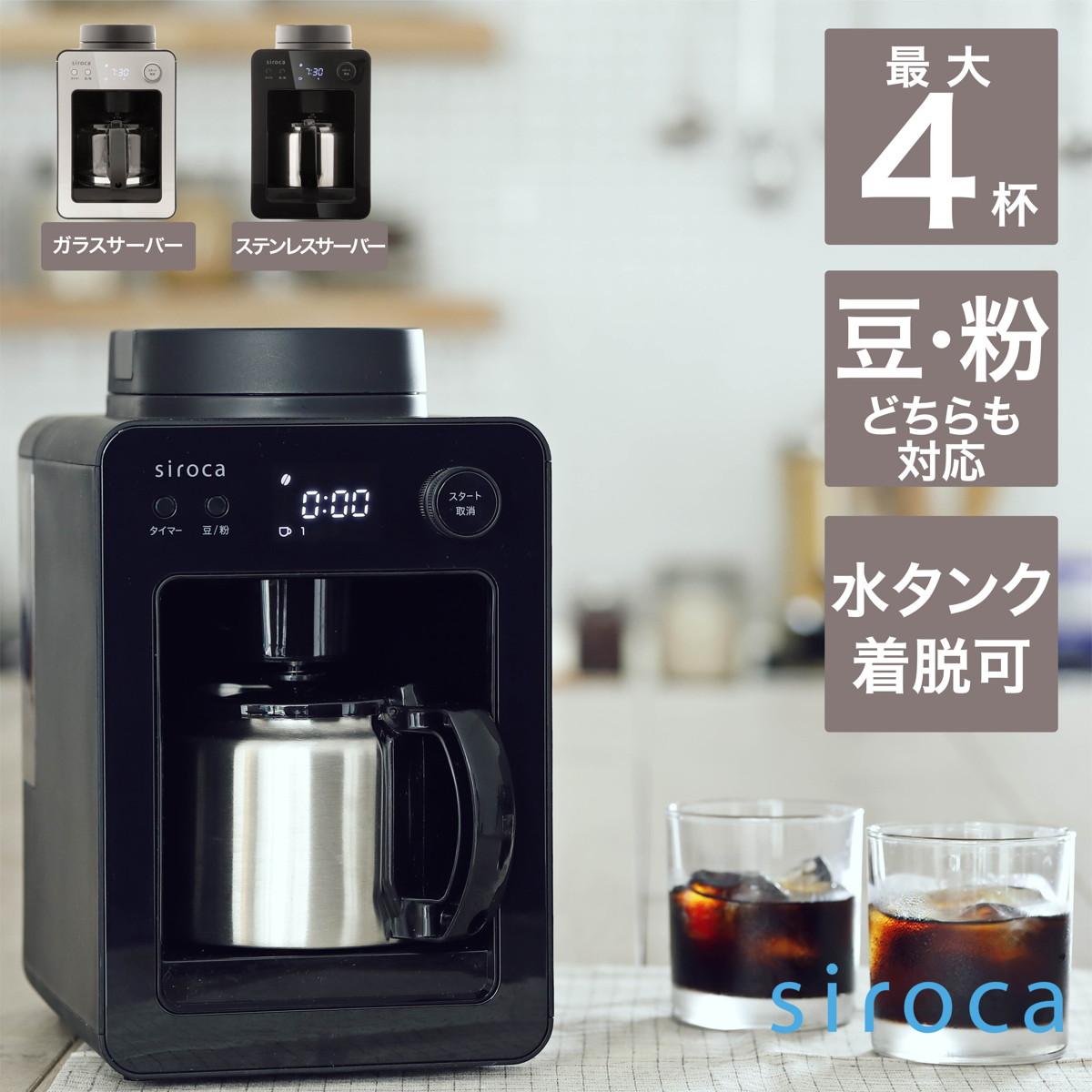 シロカ siroca 全自動コーヒーメーカー K 誕生日プレゼント 激安価格と即納で通信販売 ブラック SC-A371