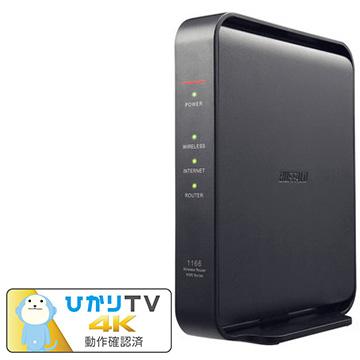 BUFFALO 無線LAN親機 866+300Mbps ブラック D 国産品 誕生日プレゼント WSR-1166DHPL2 PS5メーカー動作確認済み ひかりTV動作確認済