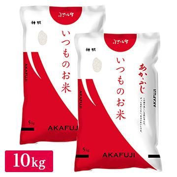 いつものお米あかふじ 10kg(5kg×2袋)