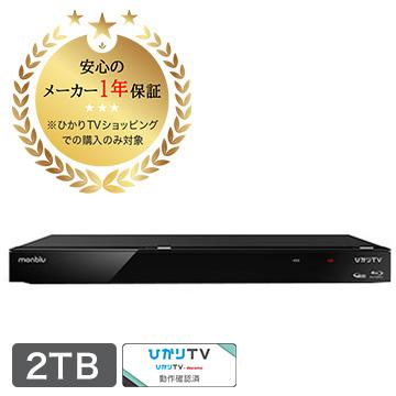 monblu ひかりTV録画番組ダビング対応 ブルーレイレコーダー 2TB