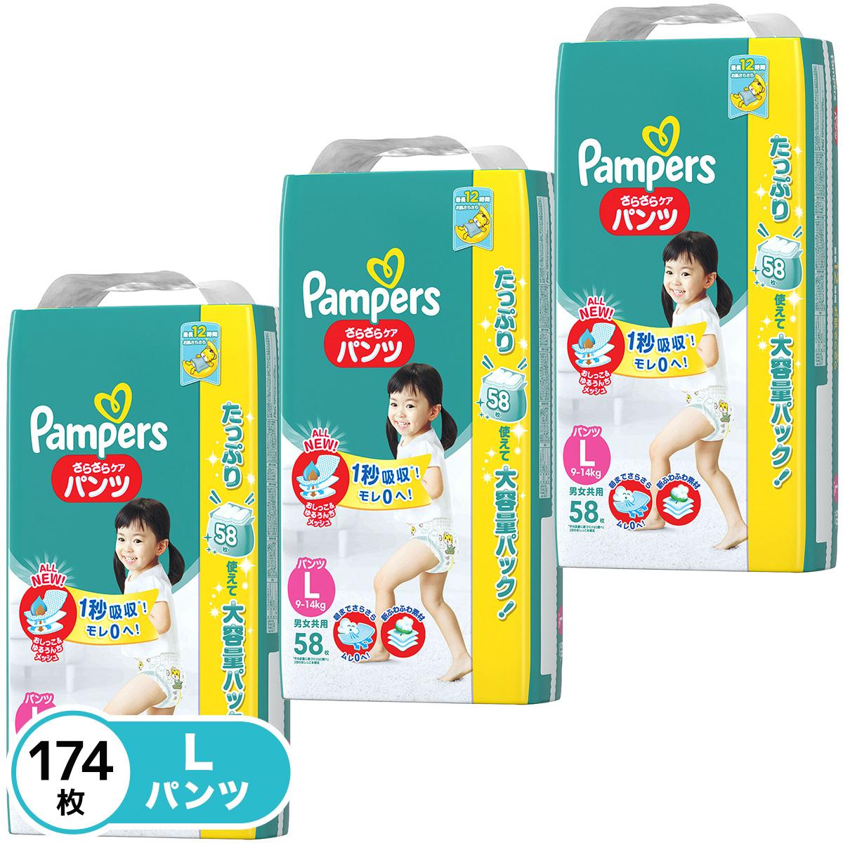 紙おむつ パンパース パンツLサイズ 送料無料 Seasonal Wrap入荷 期間限定 エントリーでP5倍 PG さらさらケア パンツ おむつ 58枚×3パック 超特価 L 9-14kg