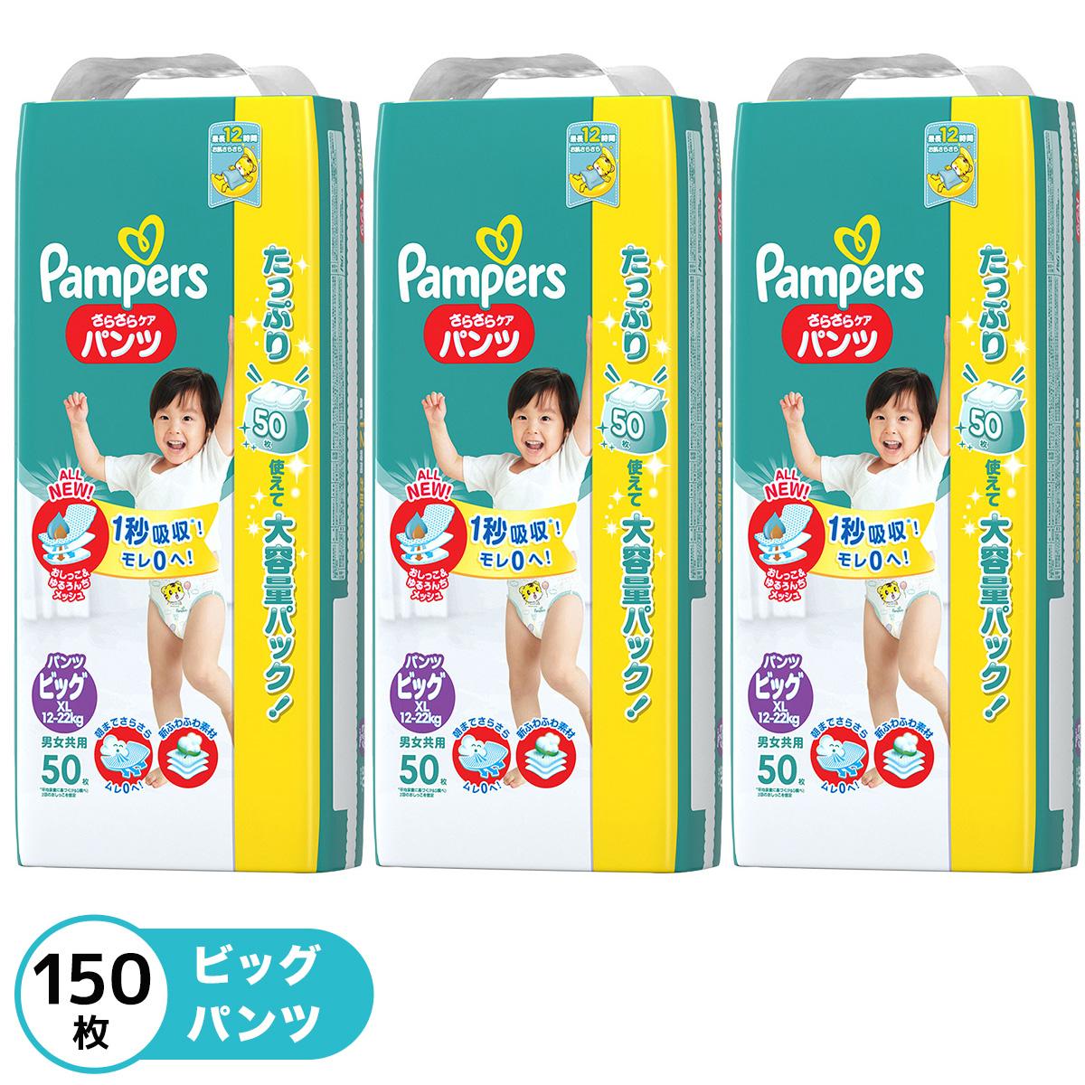 売り出し 紙おむつ 最新 パンパース ビッグ パンツ 送料無料 期間限定 PG さらさらケア 12-22kg 50枚×3パック おむつ エントリーでP5倍