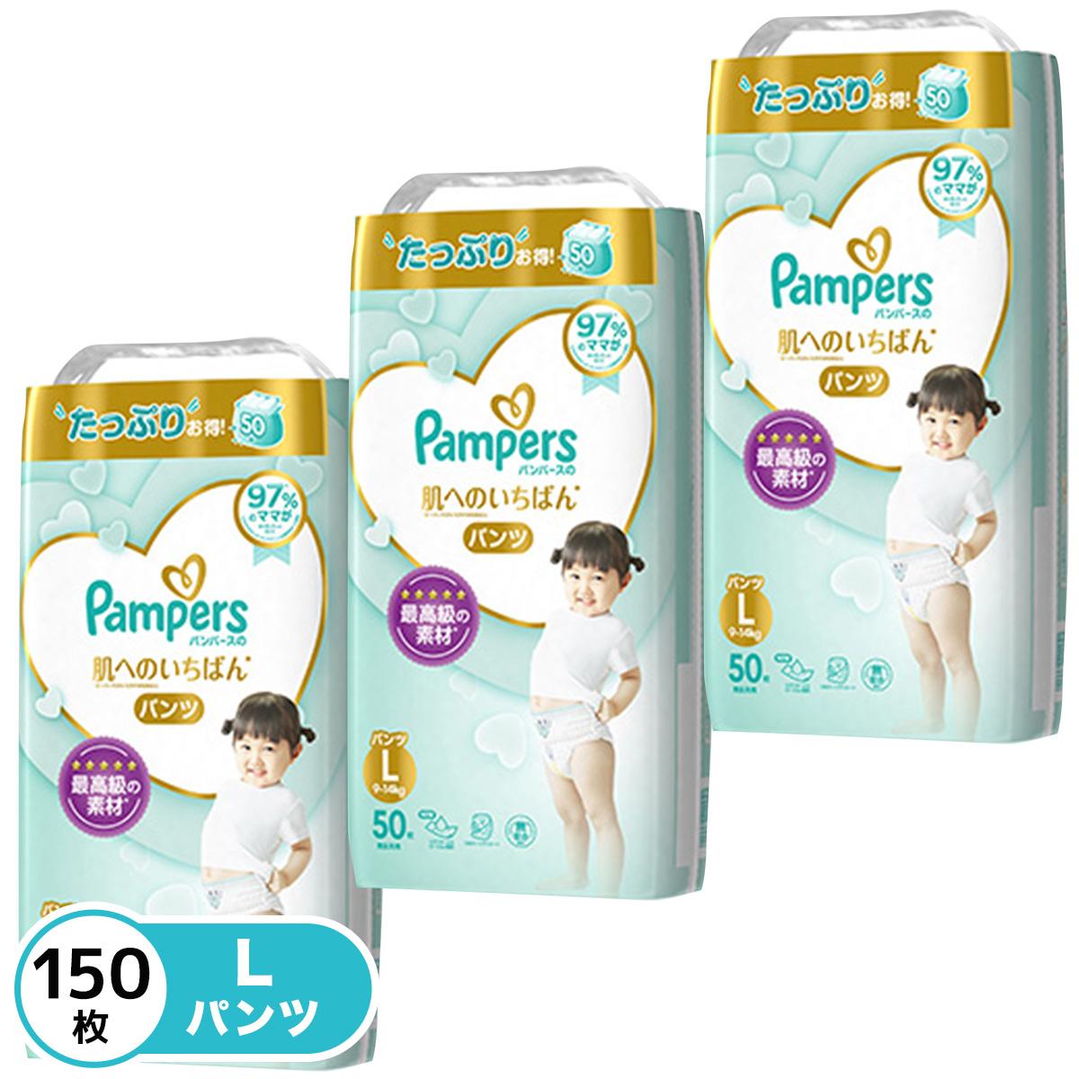 P&G パンパース パンツ 肌へのいちばん L(9-14kg)50枚×3パック