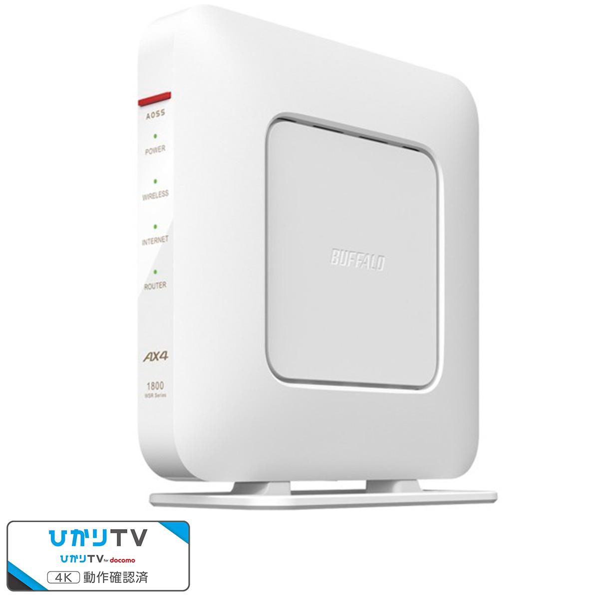 BUFFALO 無線LAN親機 WiFiルーター 11ax ac n a g 気質アップ ホワイト b ネット脅威ブロッカーベーシック搭載 WiFi6 WSR-1800AX4S DWH 1201+573Mbps Ipv6対応 売買