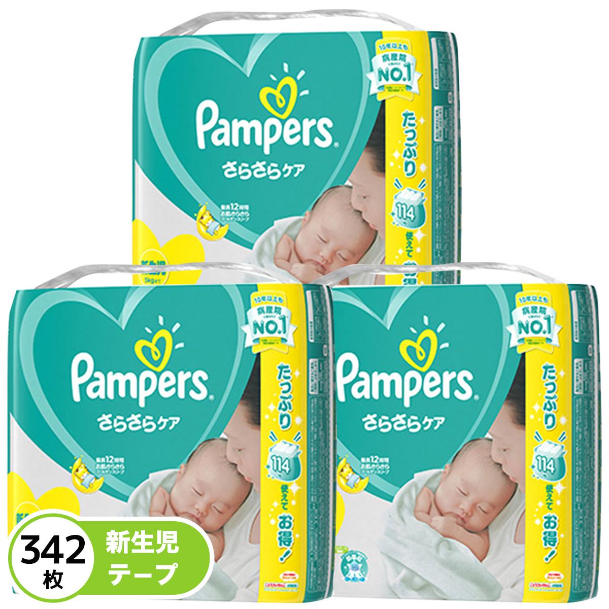 オムツ パンパース 新生児 ベビー用品 セットアップ 2020 新作 期間限定 エントリーでP5倍 テープ おむつ PG さらさらケア 114枚×3パック 5kgまで