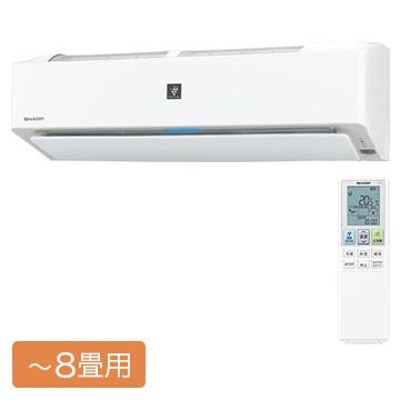 シャープ 【フィルター自動掃除】 プラズマクラスターエアコン H-Hシリーズ おもに8畳用【大型商品】 AY-H25H-W