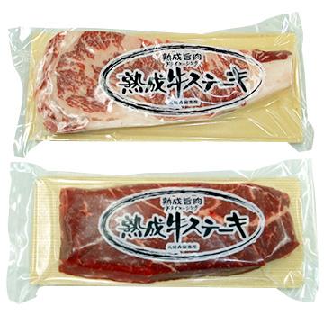 トラスト 大金畜産 営業 熟成牛ステーキ詰合せ
