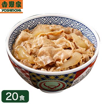 吉野家 豚丼の具 20食