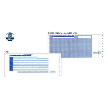 応研 支給明細書(3P封筒式)(ドットP)11x4 1/2/500 KY-402