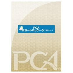 ピー・シー・エー PCA サポートパッケージ 個別キット